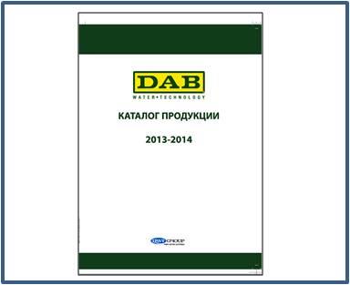 Каталог DAB 2013-2014