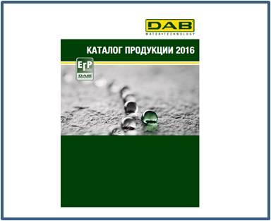 Каталог DAB 2016