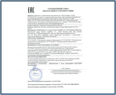 Декларация о соответствии ТР ТС DAB