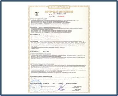 Сертификат соответствия DAB