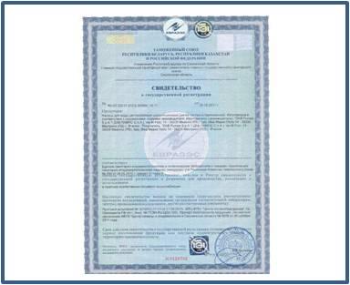 Свидетельство о государственной регистрации DAB