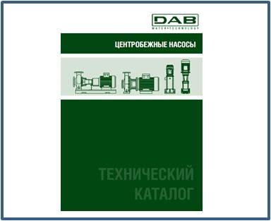 Каталог DAB центробежные насосы