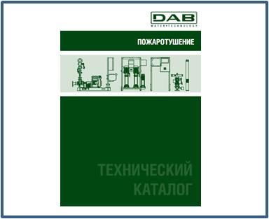 Каталог DAB станции пожаротушения