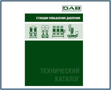 Каталог DAB станции повышения давления